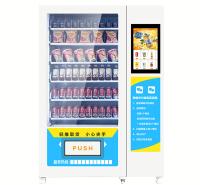 饮料贩卖机 制冷无人售货机 扫码智能售货机