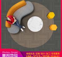 PVC底拼块地毯 办公室会议室地毯 地毯批发 上门安装
