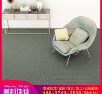 PVC底方块地毯 办公室写字楼地毯批发 品种齐全 质量可靠