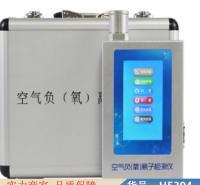 朵麦矿石负离子检测仪 室内空气仪 实验室空气负离子仪货号H5394
