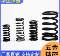 华达弹簧 扭转弹簧 不锈钢压缩弹簧 不锈钢扁弹簧 支持定制