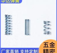 华达弹簧 扭转弹簧 纺织机械弹簧 来样不锈钢弹簧 批发零售