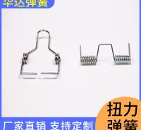 华达弹簧 不锈钢电器弹簧 异形弹簧 精密不锈钢弹簧 厂家直销