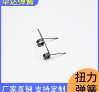 华达弹簧 扭转弹簧 纺织机械弹簧 不锈钢扁弹簧 批发零售