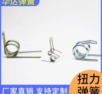 华达弹簧 不锈钢挂具弹簧 异形弹簧 精密不锈钢弹簧 型号齐全