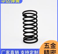 华达弹簧 扭转弹簧 不锈钢压缩弹簧 精密不锈钢弹簧 厂家直销