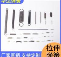 华达弹簧 弹簧 不锈钢压缩弹簧 非标不锈钢弹簧 长期供应