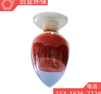 创亚牌工业级硝酸钴红色结晶或颗粒 大量供应 硝酸钴价格报价