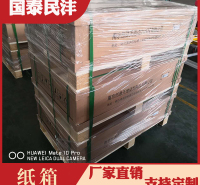 重瓦包装纸箱 纸板箱包装纸箱  物流出口纸箱