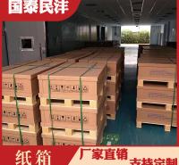 山东小型纸箱 5层纸箱包装直销  异形纸箱生产