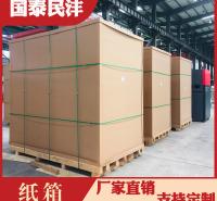 高承重纸箱  物流纸箱 山东三层纸箱