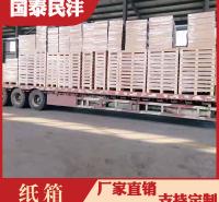 大型包装箱  厂家直销  纸栈板 加厚AAA级纸箱