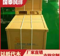 纸箱厂家供应  蜂窝纸板  大型设备专用纸箱