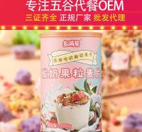 麦片 酸奶果粒 烘焙水果坚果燕麦片 即食营养谷物早代餐食品批发工厂直销