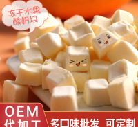冻干水果酸奶块 燕麦片配料散装批发多口味休闲网红零食小吃OEM贴牌定制代加工厂