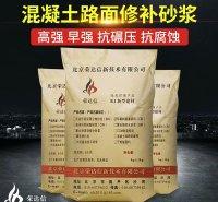 广东环氧树脂砂浆 墙体修补砂浆施工