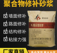 西藏高强聚合物砂浆 路面快速修补砂浆批发价格