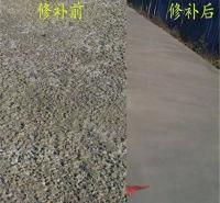 北京双组分聚合物砂浆 混凝土路面坑洼修补材价格