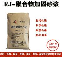 宁夏高强聚合物砂浆 加固砂浆批发价格