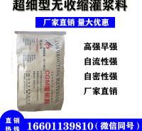 黑龙江rj聚合物砂浆 混凝土路面修补砂浆优质厂家