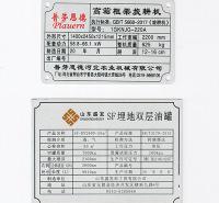 机械设备金属铭牌 不锈钢腐蚀标牌 定制 烤漆印刷铝制铭牌 定做