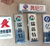 金属铭牌 机械设备铭牌 铝标牌 设备标牌标识 pvc安全标识牌