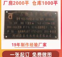 腐蚀金属铝牌 标牌 机器设备不锈钢铭牌 丝印金属标牌 门户标牌