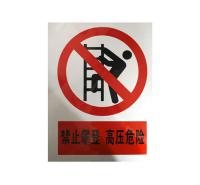 PVC标牌 PVC有电危险警示贴 三角形当心机械伤人标牌 当心触电标牌