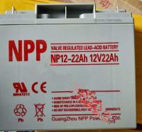 NPP蓄电池12V22AH耐普蓄电池NP12-22Ah医疗EPS应急照明电源直流屏消防主机信号塔门