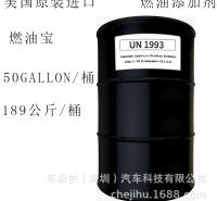 汽油添加燃油添加剂美国进口大桶添加剂加油站提升油品分装小包装燃油宝