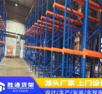 杭州胜通 本地货架生产厂家 贯通式货架 贯通式货架仓库 重型货架立体仓储货架定制