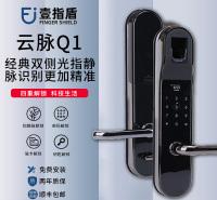 壹指盾云脉Q1智能锁指静脉锁家用防盗门锁(诚招代理)