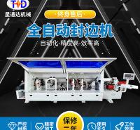 全自动直线封边机 免漆板封边木工机械设备板式家具生产线厂家