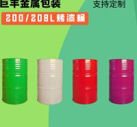 巨丰生产闭口桶200升润滑油桶白色镀锌桶蓝色烤漆桶油漆桶柴油桶