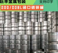 巨丰金属 镀锌桶 208L镀锌桶 铁桶 圆形金属桶 价格优惠