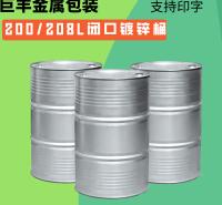 巨丰厂家定制大号钢桶200升油漆桶208升柴油桶200L润滑油桶浓浆原料桶