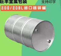 巨丰金属 镀锌桶 包装镀锌桶 化工桶 不锈钢桶 支持印字