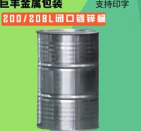 生产厂家生产高品质密封性耐腐蚀性抗氧化性好的化工级工业专用桶可定制