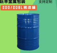 巨丰金属 烤漆桶 蓝色烤漆桶 化工金属桶 化工桶 批发定制