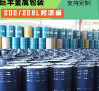 巨丰专业定制生产200升208升的镀锌铁桶蓝色烤漆铁桶大号柴油桶