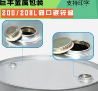 巨丰生产金属包装桶如200升钢桶大号圆桶大号铁桶镀锌桶烤漆桶油桶