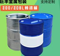 巨丰厂家批发零售金属包装桶闭口桶200升208升镀锌桶铁桶烤漆桶可定制