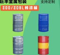 巨丰金属 烤漆桶 开口烤漆桶 开口钢铁桶 金属桶化工铁桶 专业制桶