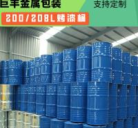 巨丰金属 烤漆桶 蓝色烤漆桶 包装容器桶 烤漆全新铁桶 厂家直供