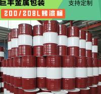 巨丰生产耐腐蚀的200升液体包装桶化工桶烤漆桶套色桶油桶周转桶