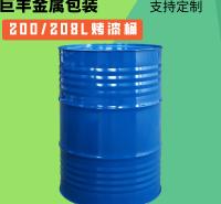 巨丰金属 烤漆桶 蓝色烤漆桶 钢塑复合桶 钢铁通 专业制桶