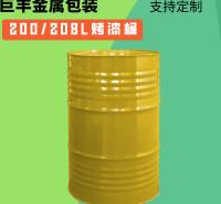 巨丰金属 烤漆桶 黄色烤漆桶 钢塑复合桶 油桶 厂家直供