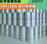巨丰金属 镀锌桶 包装镀锌桶 金属包装桶 钢铁桶 厂家直供