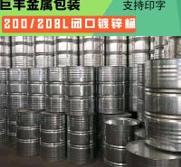 巨丰金属 镀锌桶 敞口镀锌桶 铁桶 圆形镀锌桶 批发零售