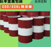 巨丰金属 烤漆桶 开口烤漆桶 金属铁桶 钢铁通 质优价廉